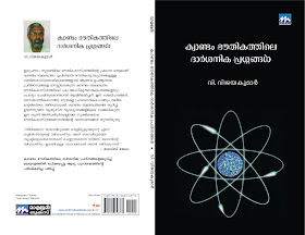 MY BOOK ON INTERPRETATION PROBLEM IN QUANTUM PHYSICS