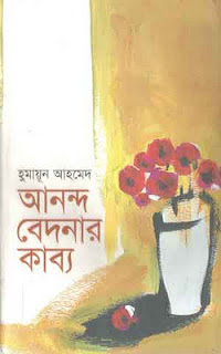 ananda+bedonar+kababo Anando Bedonar Kabya by Humayun Ahmed Bangla eBook Download
