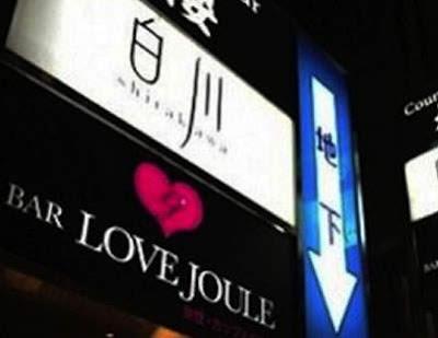 Ini Dia Bar Khusus Untuk Wanita 'Love Joule'