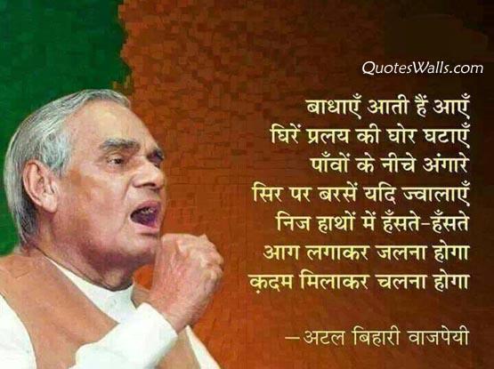 Atal Bihari Vajpayee Short Hindi Poem, Quotes in Hindi Photos   Quotes ...
