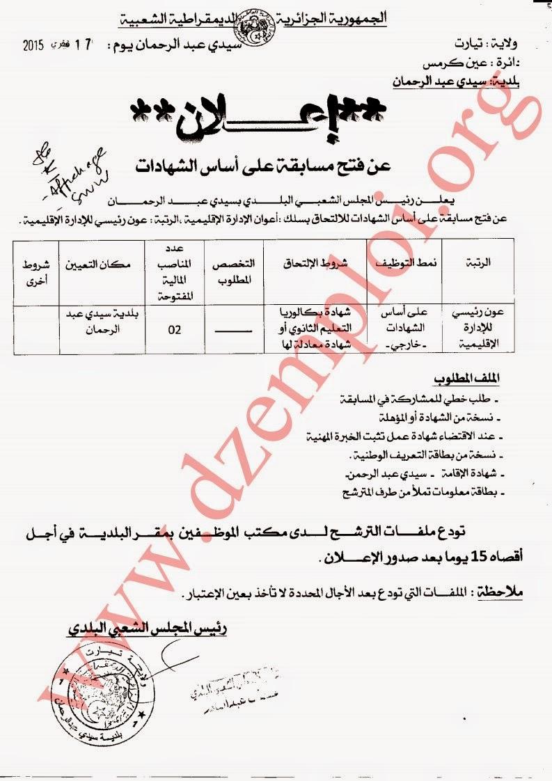 توظيف ببلدية سيدي عبد الرحمان دائرة عين كرمس  ولاية تيارت فيفري 2015 1.jpg