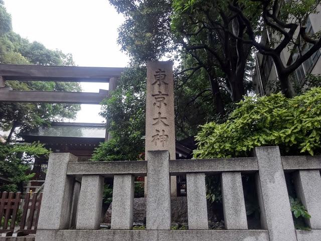 日本, 〒102-0072 東京都千代田区飯田橋4丁目4−17 東京大神宮社務所