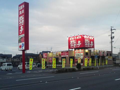 外観2 あみやき亭羽島店