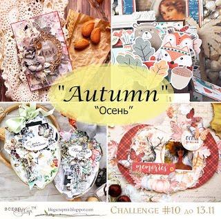 Autumn 13/11