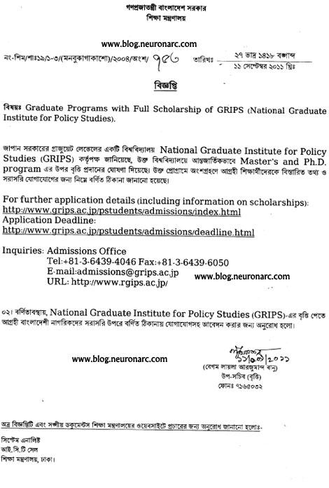 753%252811 09 11%2529 Japan Government Scholarship Program for bangladesh September 2011