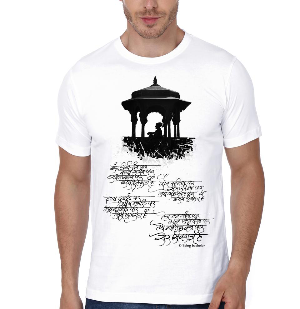 Marathi T-Shirts