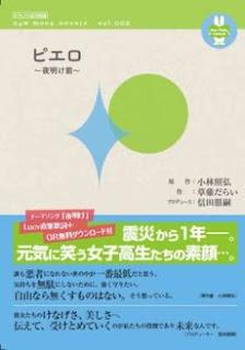 novela, pierrot, fukushima, crisis nuclear, manga,