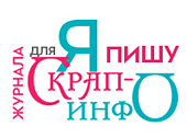 "журнал ""Скрап-инфо"""