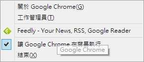 取消讓Google Chrome在背景執行