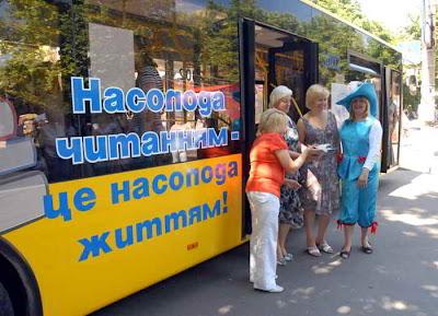 Фото Укринформ: библиотечный троллейбус