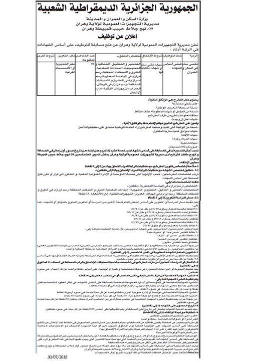 إعلان توظيف مديرية التجهيزات العمومية وهران جويلية 2015