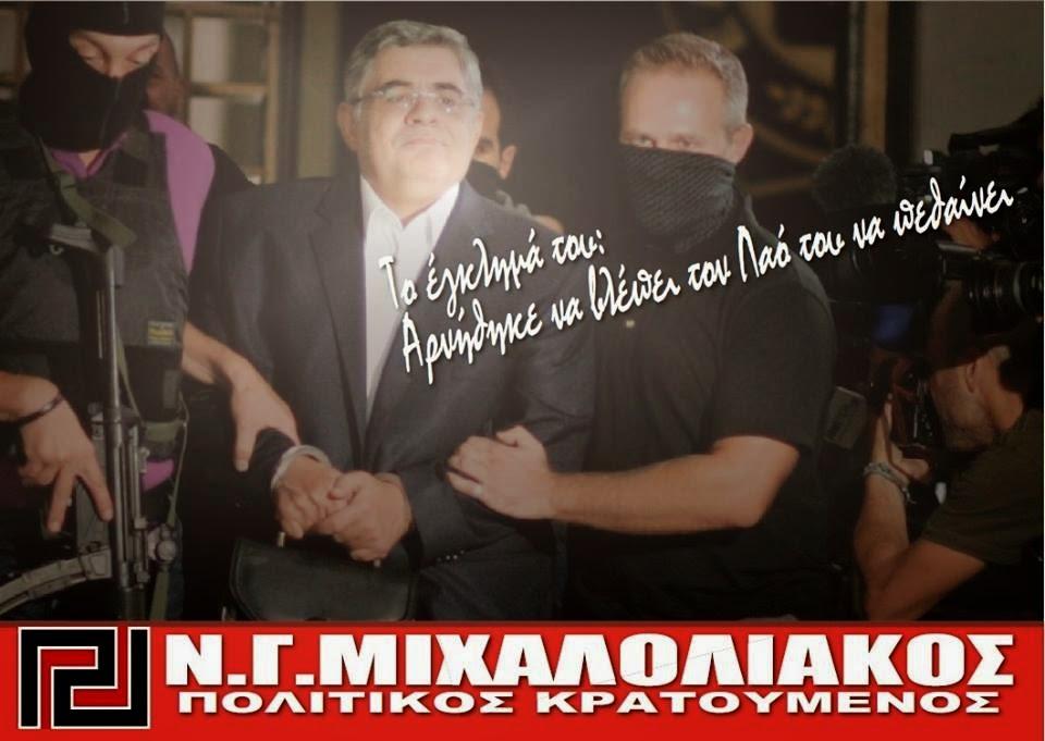 Νίκος Αντωνιάδης: Ο Αρχηγός της Χρυσής Αυγής θα δικαιωθεί πανηγυρικά - ΒΙΝΤΕΟ