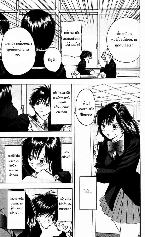 อ่านการ์ตูน Ichigo100 14 ภาพที่ 15