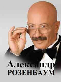 Легендарная песня Александра Розенбаума «Гоп - стоп»