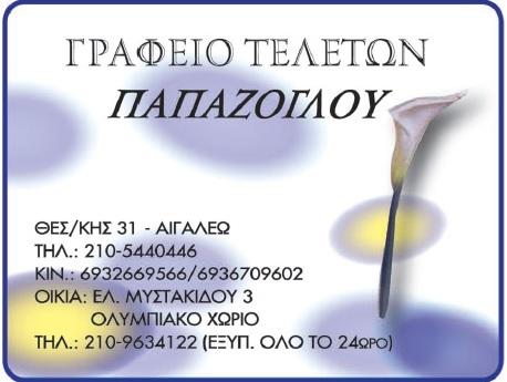 ΓΡΑΦΕΙΟ ΤΕΛΕΤΩΝ ΠΑΠΑΖΟΓΛΟΥ
