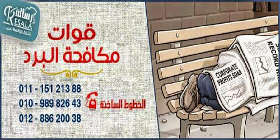 خبر : جمعية رسالة تدشن قوات مكافحة البرد