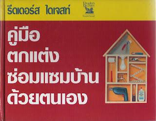 คู่มือตกแต่งซ่อมแซมบ้านด้วยตัวเอง( 2069/0 )
