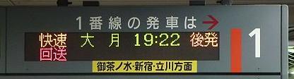 お召し列車案内@東京