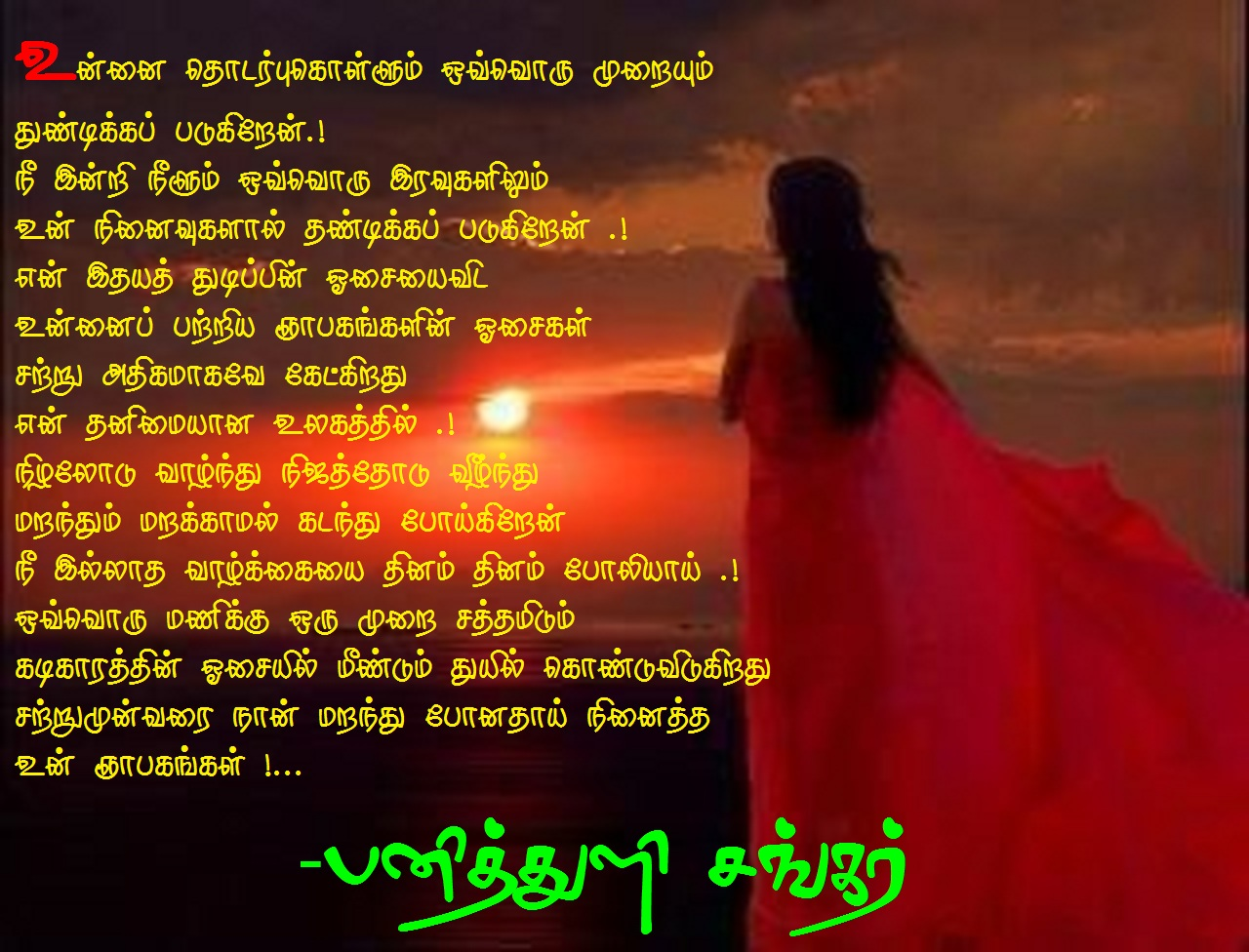 Kavithai Tamil - Tamil Kavithai, Kavithai, Kavithai Images
