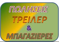 ΤΡΕΙΛΕΡ  ΜΠΑΓΑΖΙΕΡΕΣ