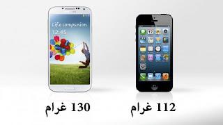 مقارنة بين الايفون5 والجلاكسي اس 4