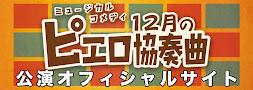 「12月のピエロ協奏曲」公式サイト