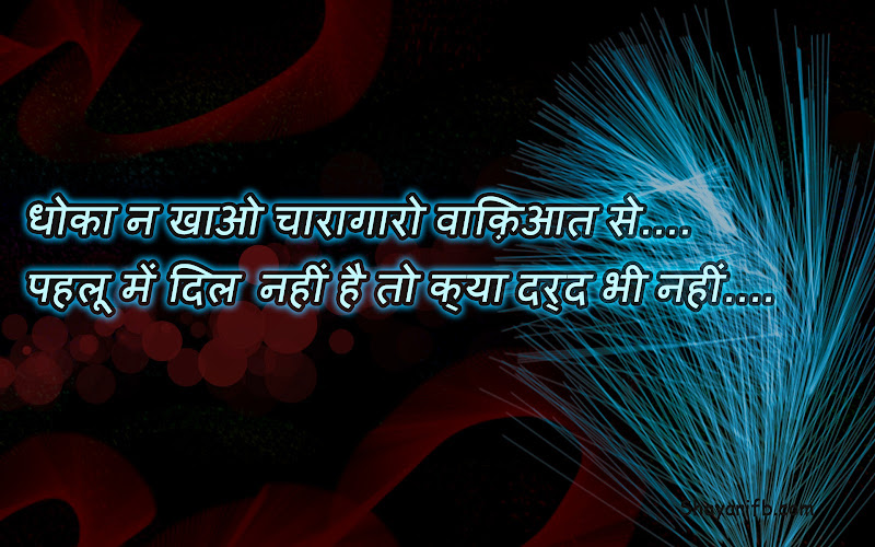 Best love shayari true shayari