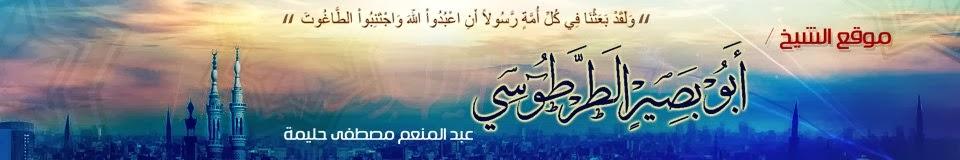 موقع الشيخ أبي بصير الطرطوسي