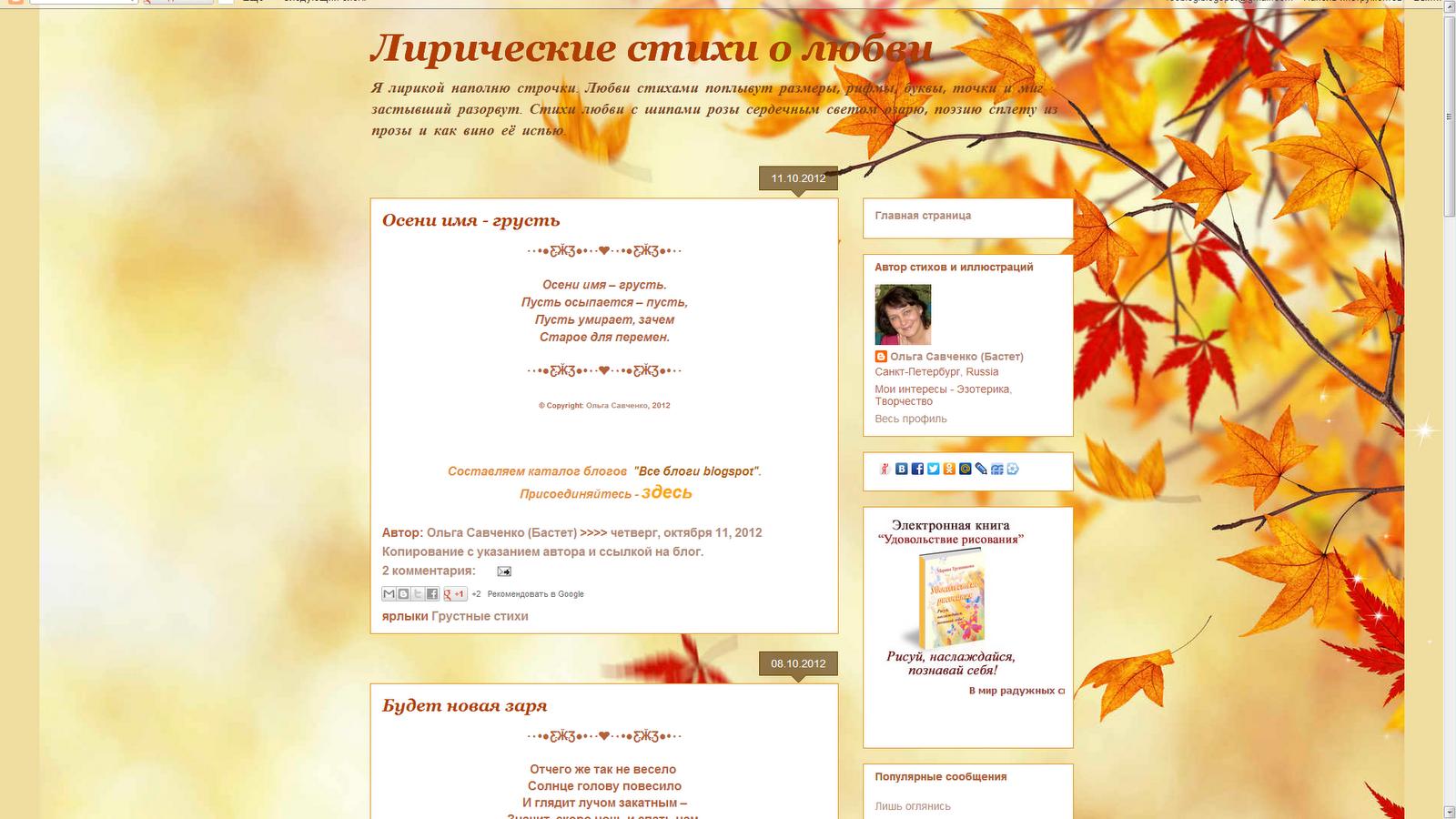 картинки со стихами про любовь -  Картинки и стихи о любви ВКонтакте
