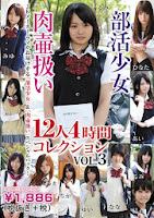 [LACO-005] 部活少女 肉壷扱い 12人4時間コレクション VOL.3 LACO-05