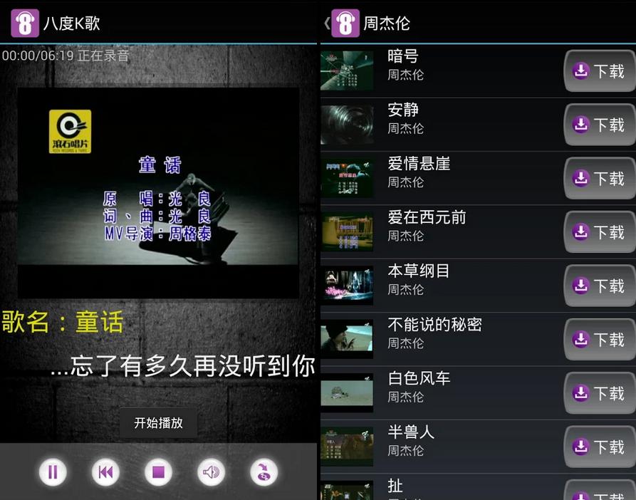 八度K歌 APK 下載 (中文歌卡啦OK)