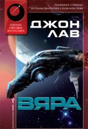 Вяра - научнофантастичен роман от Джон Лав
