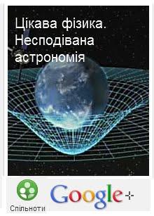 Про фізику