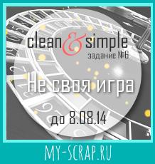 http://scrapulechki.blogspot.ru/2014/07/cas.html