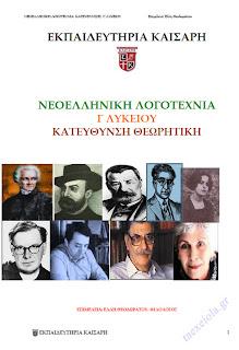 Υποστηρικτικό υλικό Νεοελληνικής λογοτεχνίας Γ Λυκείου