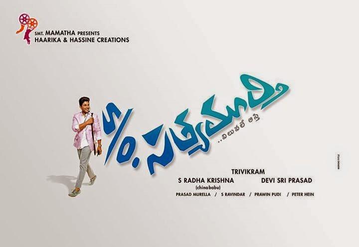 "Allu Arjun - Trivikram's ""S/O Sathyamurthy"" Telugu Movie Title Logo first Look Poster"