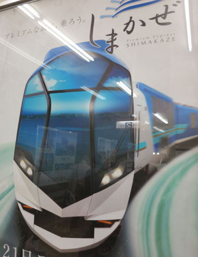 Poster for Shimakaze Express