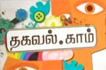 Captain Tv 27.3.2013 Thagaval Dot Com