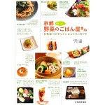 京都おいしい野菜のごはん屋さん~お気楽ベジタリアンガイド