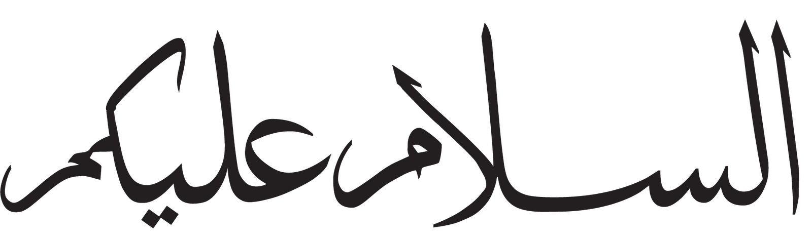 ... also Free Transparent Alphabet. on transparent arabic writing