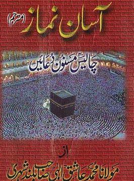 Asan Namaz by Maulana Ashiq Ilahi