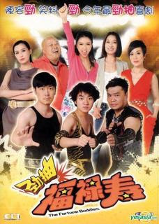 The Fortune Buddies (2011)