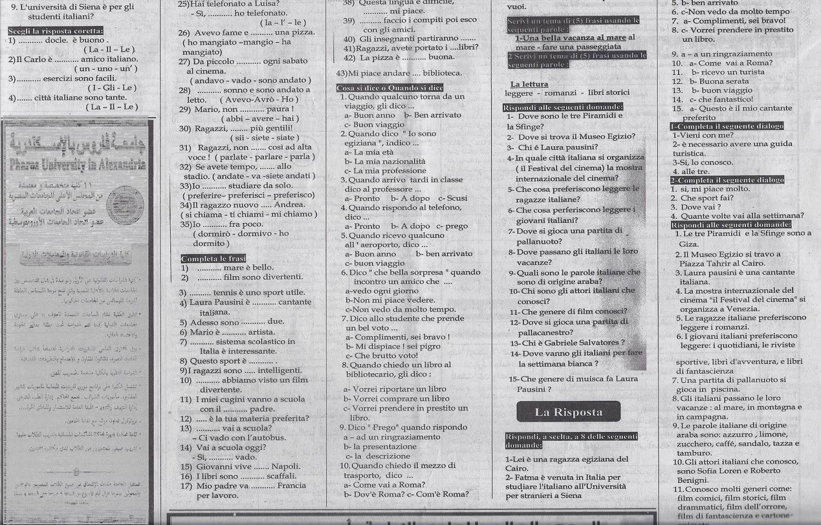 مراجعة ليلة الامتحان اللغة الايطالية الثانوية العاة 2014 نظام حديث ملحق الجمهورية التعليمي