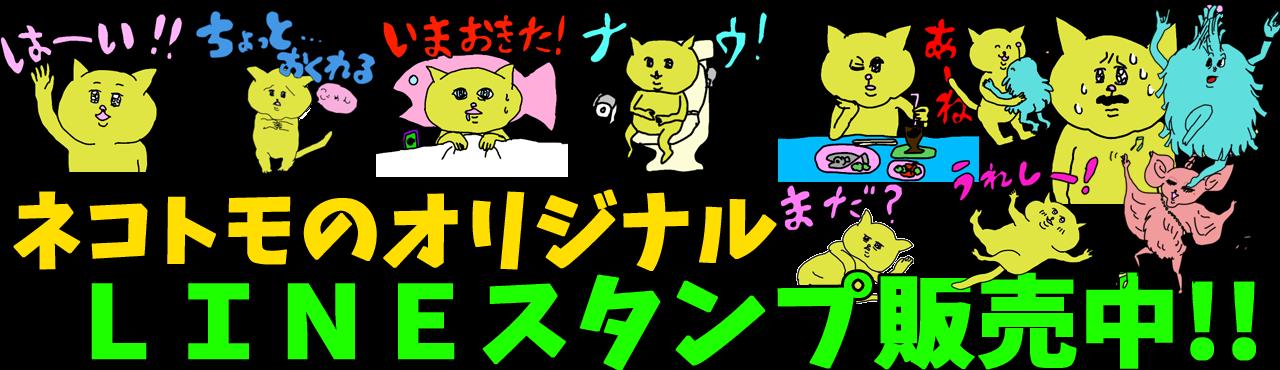 ネコトモ(だるだるねこちゃん)のLINEスタンプ発売中!!