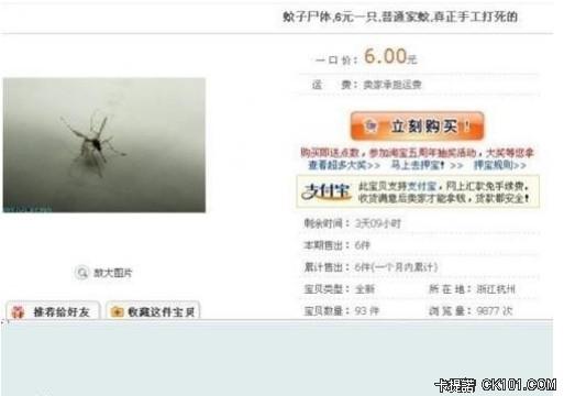 【奇怪的網拍商品】異物癖收藏專用?美女Ebay販賣「菊花印」