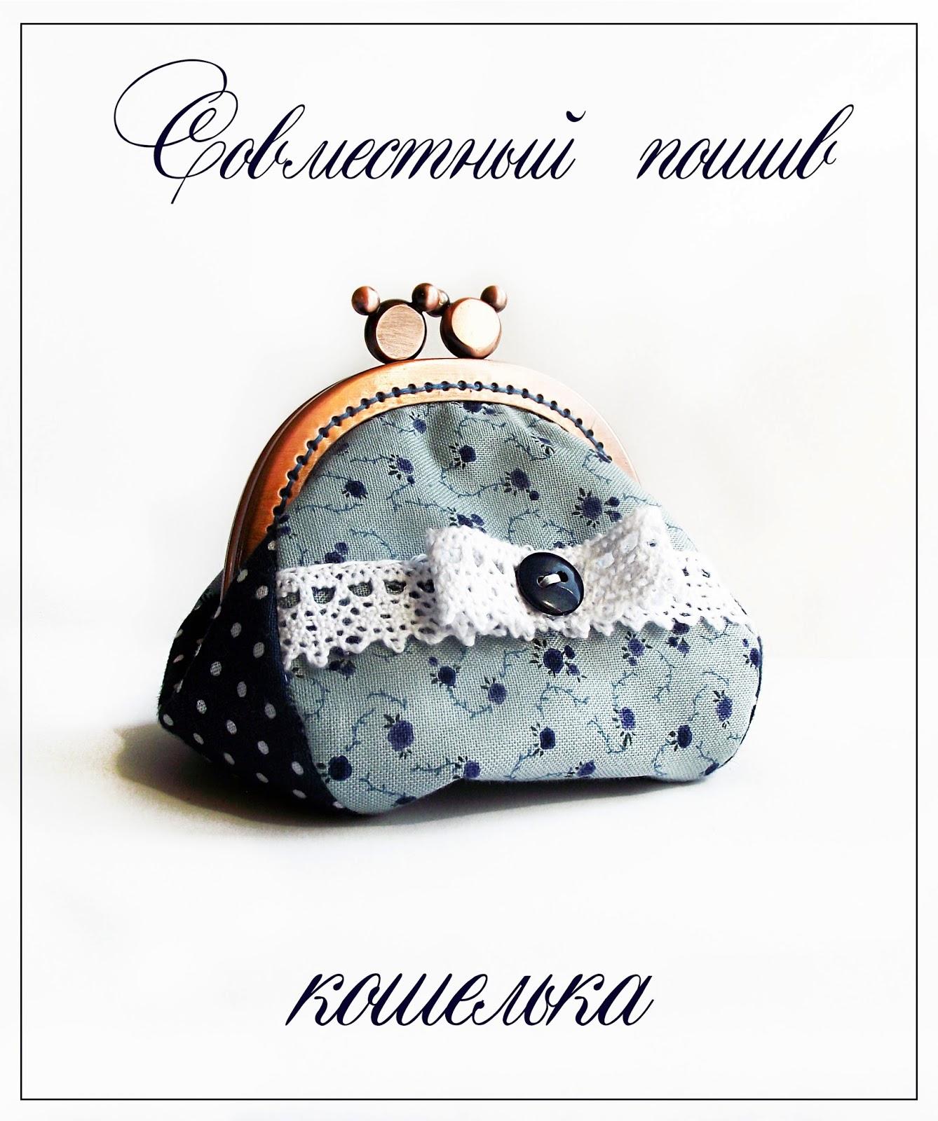 СП КОШЕЛЬКА С ФЕРМУАРОМ