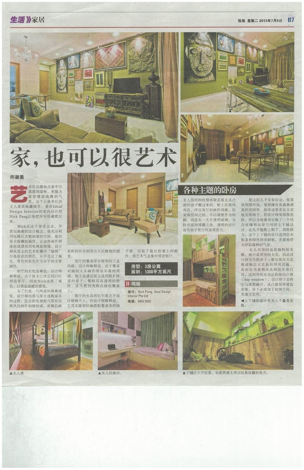 Interior design guide july 2013 for Interior design guide