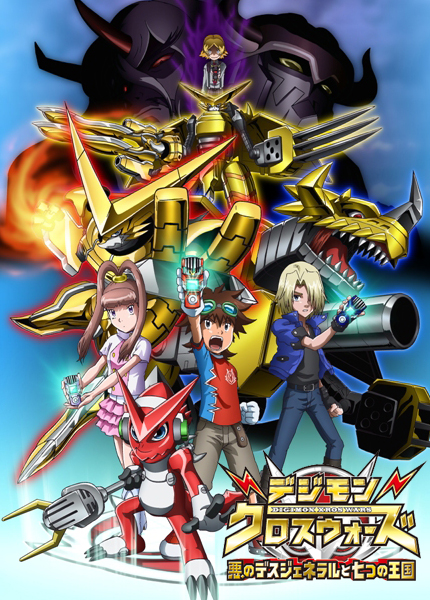 Digimon Xros Wars Season 2  - {film.NAME_REAL}