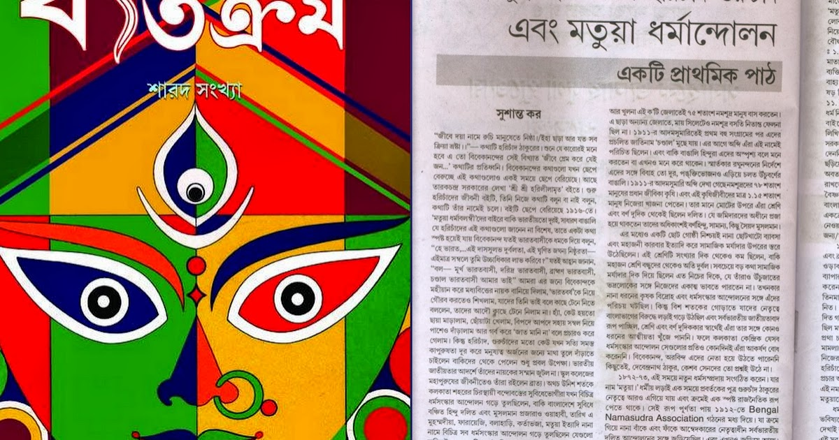 সুশান্ত...: দুই মহান ধর্মগুরু হরিচাঁদ-গুরুচাঁদ এবং মতুয়া ধর্মান্দোলন ...
