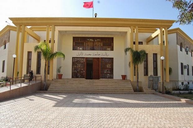 جامعة محمد الأول وجدة